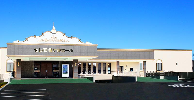 セレモ鎌ケ谷ホールのメイン画像 /  : 小さな家族葬 byハートフル葬儀-千葉エリア船橋、習志野、鎌ヶ谷の葬儀・家族葬-