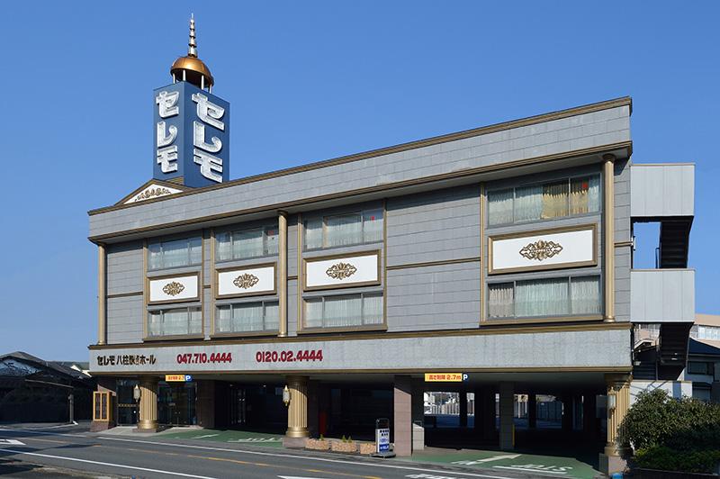 セレモ八柱駅ホールのメイン画像 /  : 小さな家族葬|船橋 葬儀・葬式・家族葬【ハートフル】